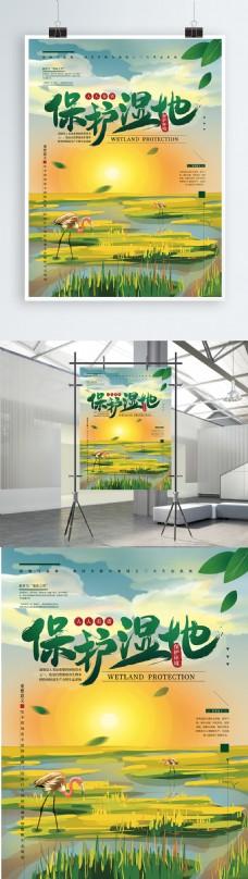 原创手绘保护湿地公益海报