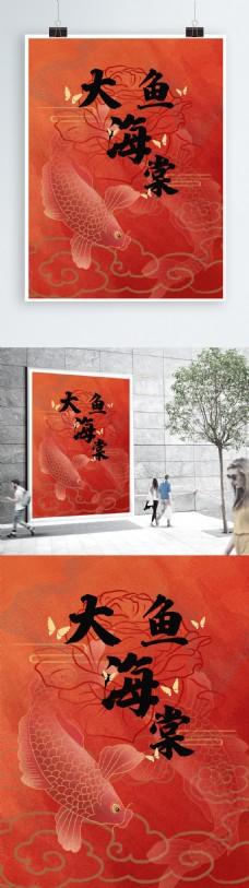 大气红色喜庆宣传海报