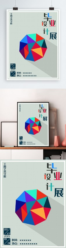 设计展海报简约几何