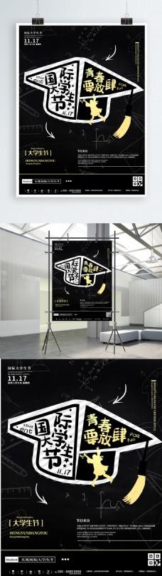 黑板简约国际大学生节青春青年宣传海报