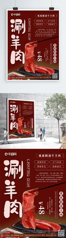特色美食涮火锅海报