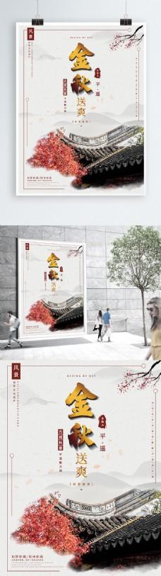 秋季古城旅游海报(原创主题字)