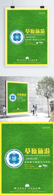草原旅游平面海报