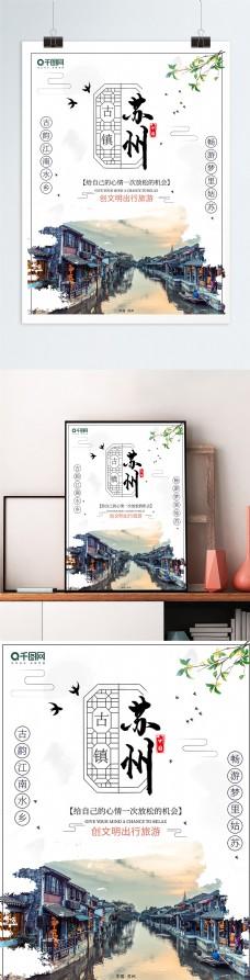 苏州古镇新古风海报