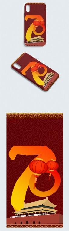 70周年国庆北京天安门红色金色喜庆手机壳