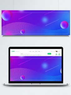 原创时尚紫色流动波点渐变banner背景