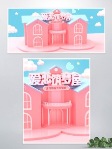 粉色C4D电商心型爱恋筑梦屋banner