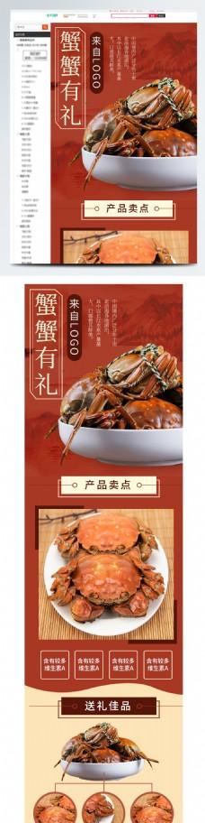 大闸蟹详情页海鲜食品通用小龙虾天猫秋季
