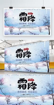 原创二十四节气霜降展板海报设计
