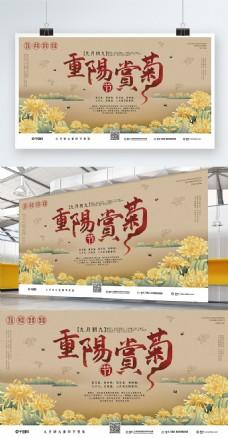 九九重阳节赏菊花展板