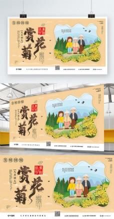原创手绘九月初九重阳节赏菊花展板