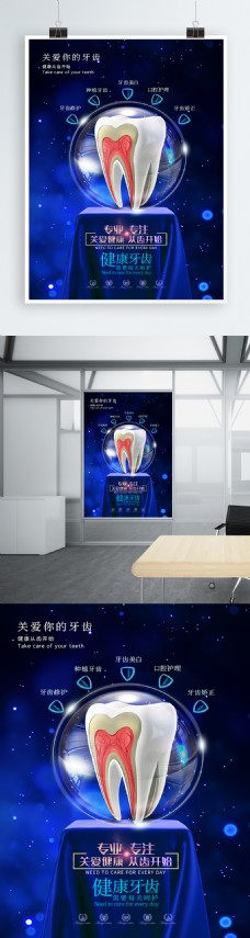 原创关爱牙齿健康宣传海报