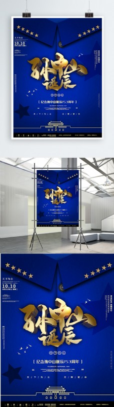蓝色孙中山诞辰153周年纪念宣传海报