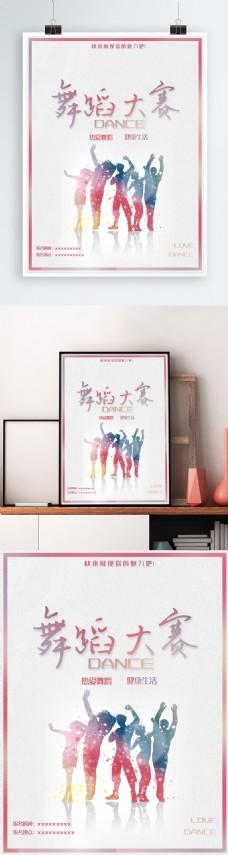 舞蹈大赛海报健康