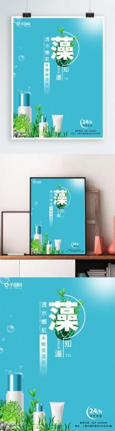 海藻补水护肤品海报