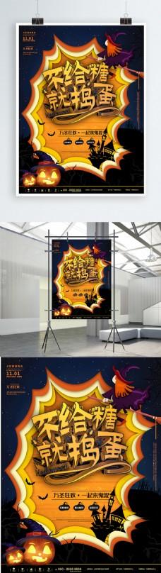黑色万圣嘉年华狂欢促销活动宣传海报
