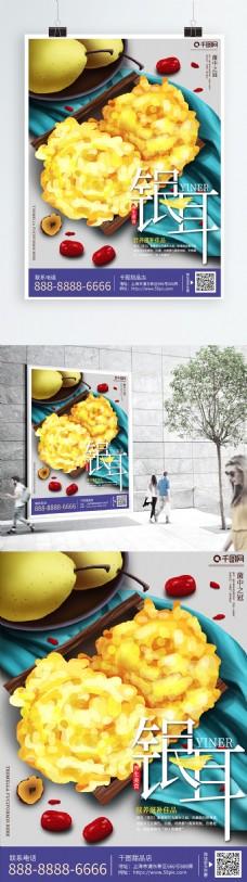 原创手绘银耳养生食品海报