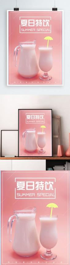 夏日海报之夏日特饮系列小清新海报