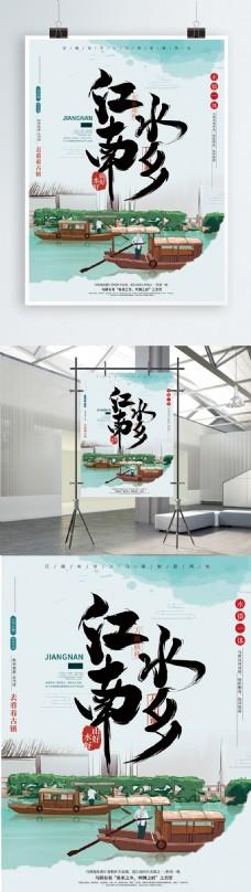 原创手绘中式江南水乡旅游海报