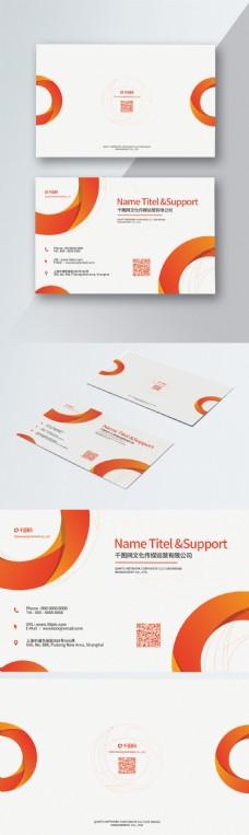 广告创意橙色名片