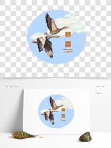 可商用高清手绘寒露飞行的大雁