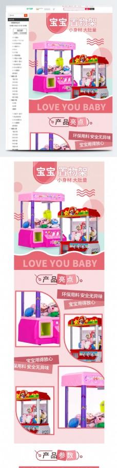 宝宝多层置物架日用百货儿童玩具娃娃机电商
