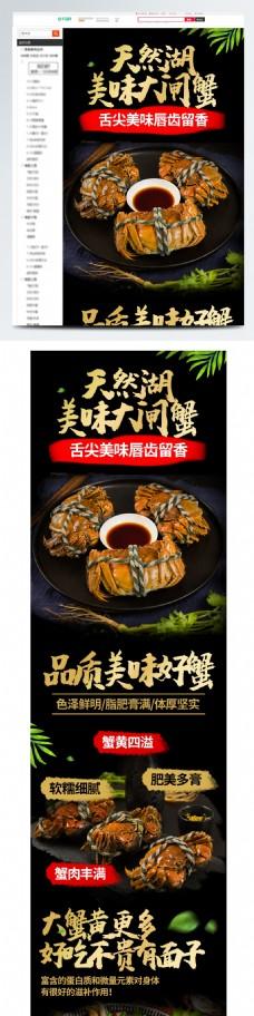 电商详情页简约中国风美食美味大闸蟹