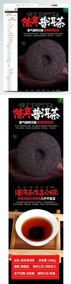 电商详情页简约中国风茶叶普洱茶