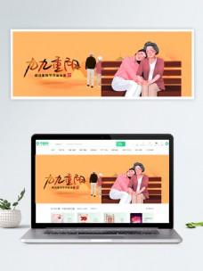 九九重阳节敬老插画banner
