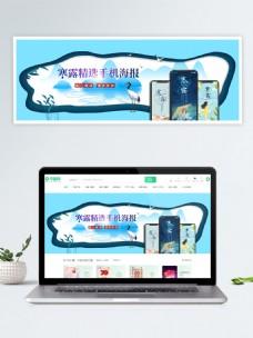 banner寒露精选手机海报