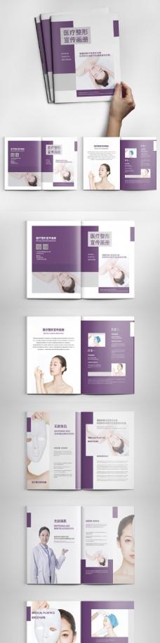 紫色医疗美容整形宣传画册