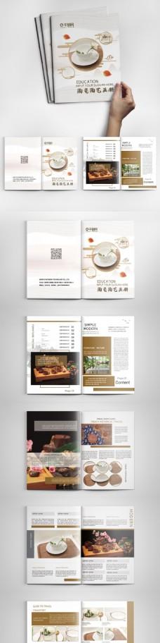 简约陶瓷陶艺画册