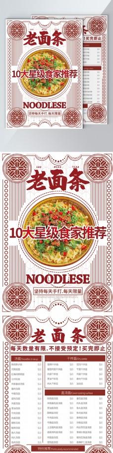 原创红色新中式花纹面条菜单DM菜谱
