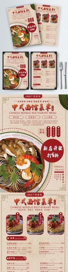 中国风简洁中式面馆菜谱设计