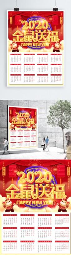 红金大气2020日历挂历台历鼠年新年海报