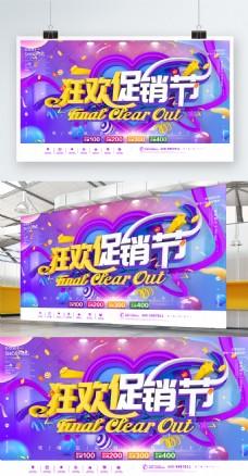 双十一狂欢促销节C4D促销海报展板