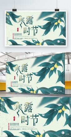 原创手绘风小清新简约传统节气寒露时节展板