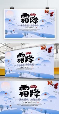 原创二十四节气节日霜降展板海报设计