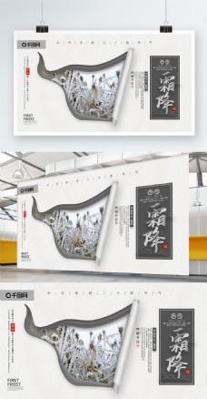 传统节气霜降24节气宣传展板设计