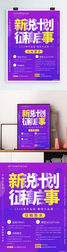 原创紫色字体设计征稿启事招聘海报