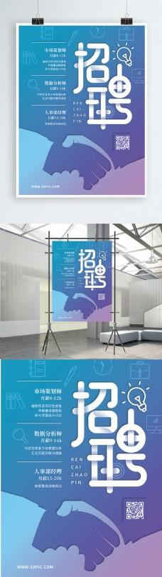 现代蓝色渐变企业公司人才招聘创意宣传海报
