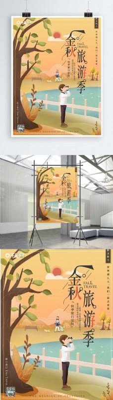 原创插画小清新秋季旅游宣传海报