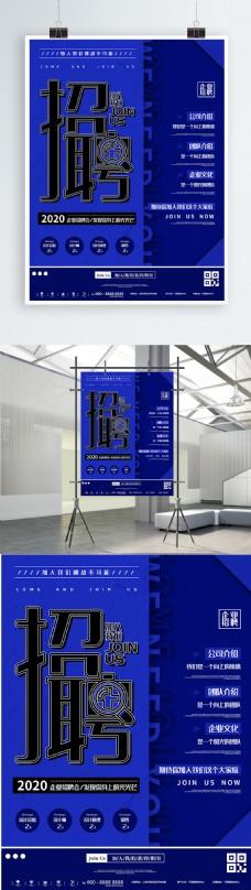 蓝色简约创意公司企业招聘员工海报