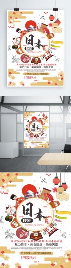 日本旅游文化冬季出国游宣传海报