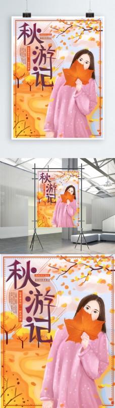 原创手绘金色插画秋游旅游海报