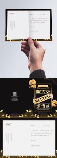黑金新中式企业年会邀请函贺卡卡片