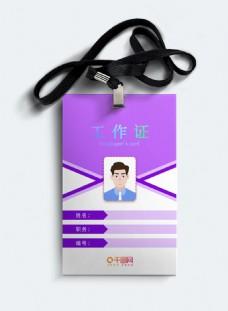 紫色创意大气工作证