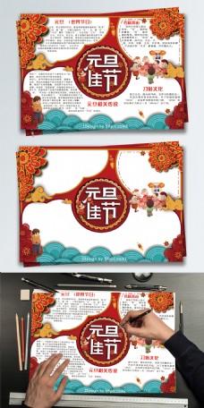 元旦佳节喜庆中国风手抄报