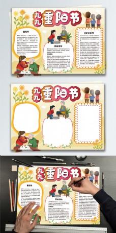 传统节日九九重阳节PSD手抄报小报