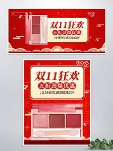 红色简约中国风美妆眼影双11促销海报